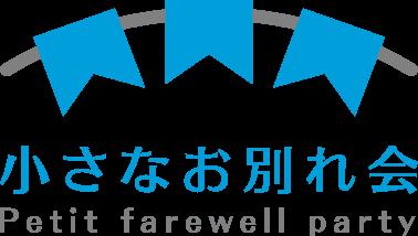 小さなお別れ会 Petit farewell party