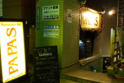 Restaurant Bar PAPAS 店舗イメージ