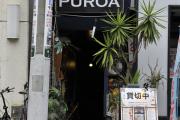 ハワイアンダイニング PUROA 店舗イメージ