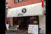quintetto 錦糸町 店舗イメージ