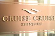 クルーズクルーズShinjuku 店舗イメージ